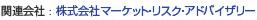 株式会社マーケット・リスク・アドバイザリー