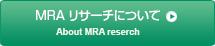 MRAリサーチについて