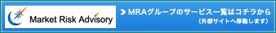 MRAグループのサービス一覧はコチラから